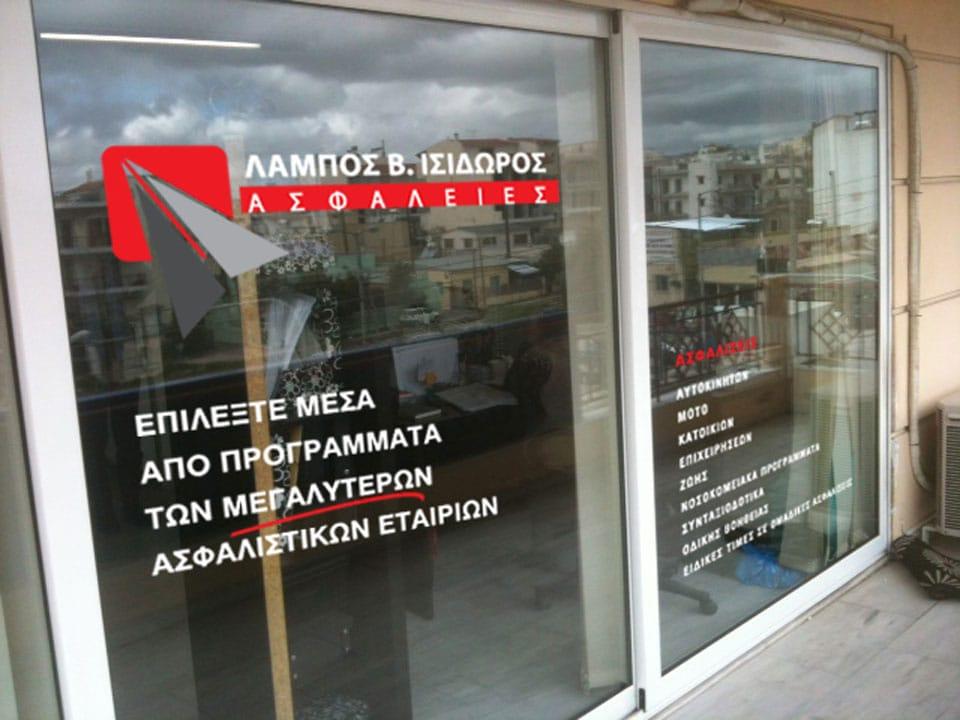 lampos-asfaleies-tzami